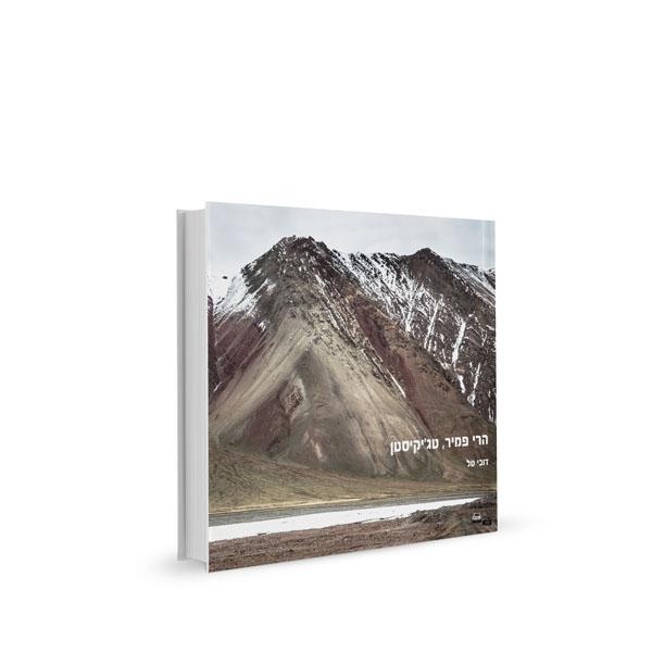 Book_Tajikistan_Mockup