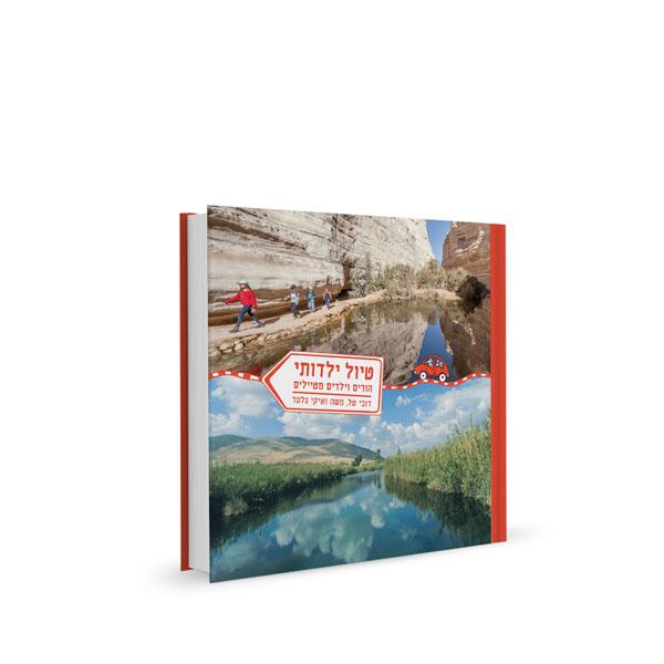 Book_Yalduti_Mockup