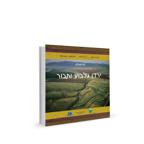 Book_Yarden_Dromi_He_Mockup